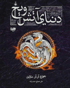 The world of ice and fire persian book cover.jpg