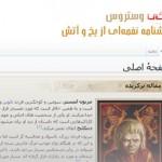 Wiki Westeros2